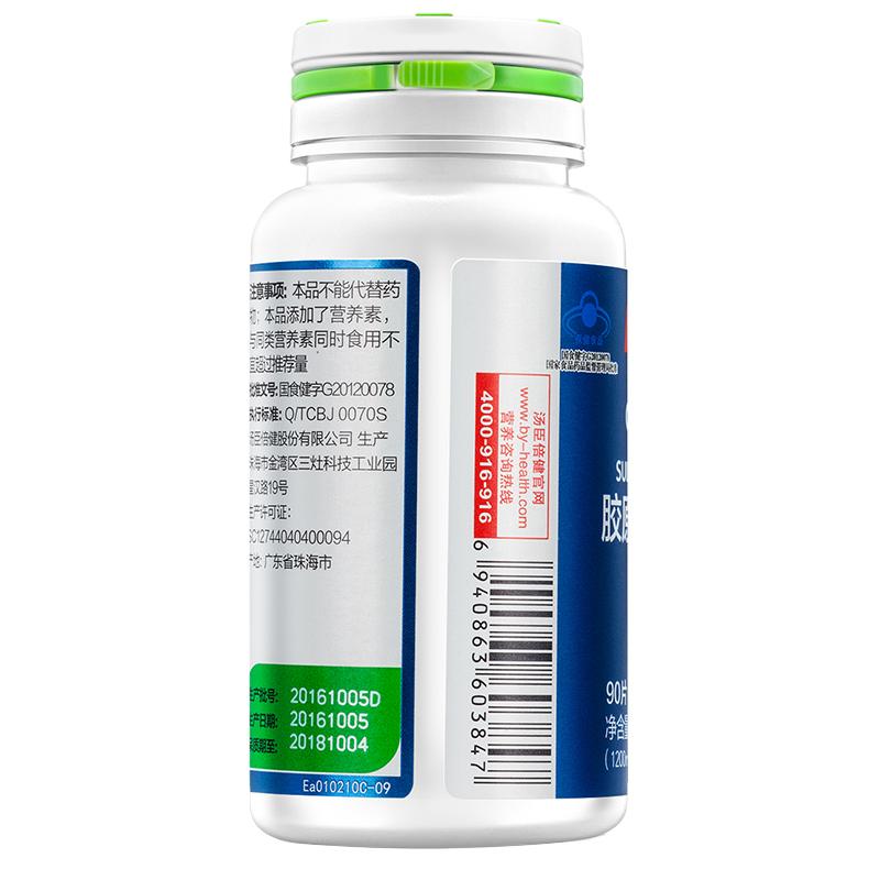 By/health  1200mg/*90 *3