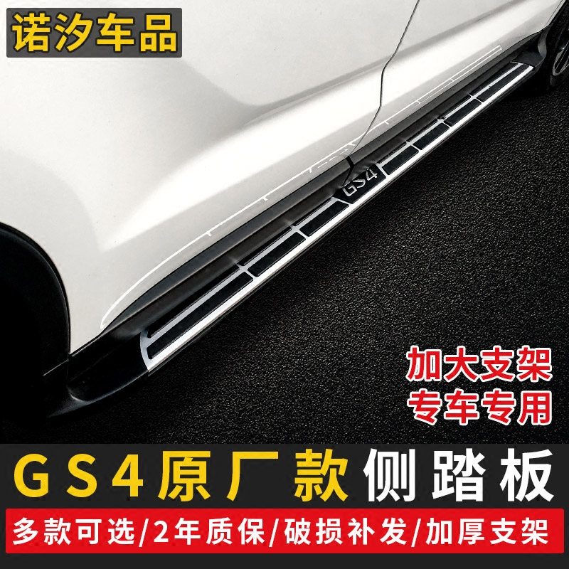 пороги Jiayi tian  GS4 Gs4
