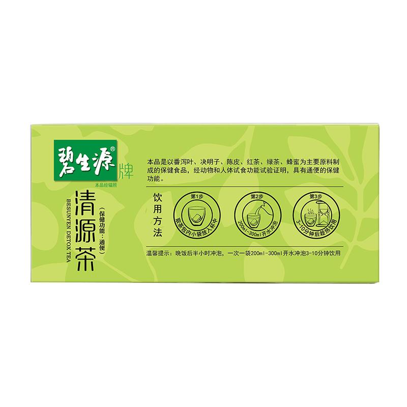 【碧生源】通便排毒清源茶25袋