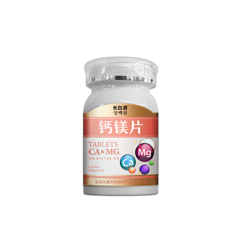 长白源钙镁片青少年长高补钙孕妇成人钙片碳酸钙易吸收不沉积新品