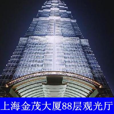 [金茂大厦88层观光厅-大门票]上海金茂大厦88层v门票门票电子票
