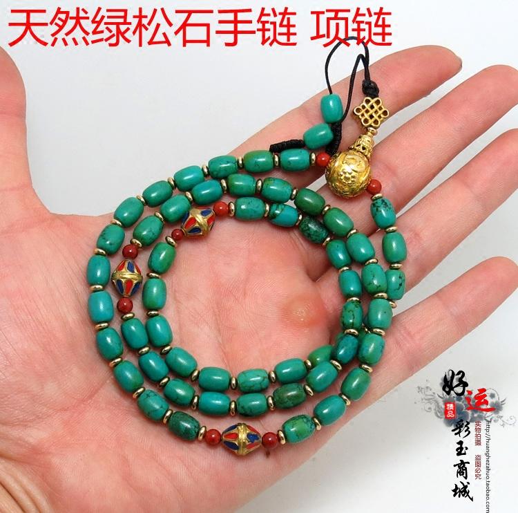 天然绿松石手链手串桶珠黄铜三通隔片项链佛珠圆珠散珠挂件男女