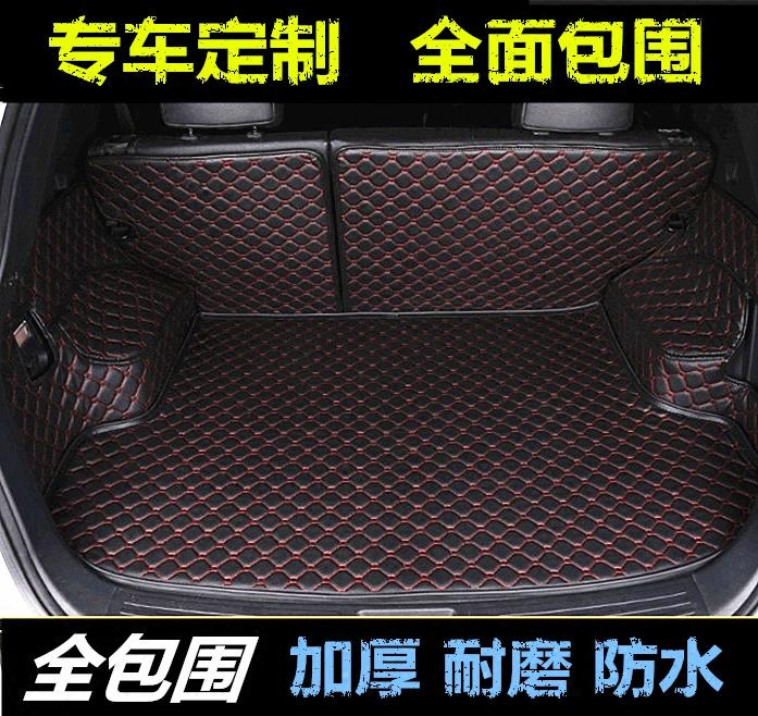 江淮瑞鹰纳智捷U5U6云度π1π3威马EX5专用汽车全包围后备箱垫子