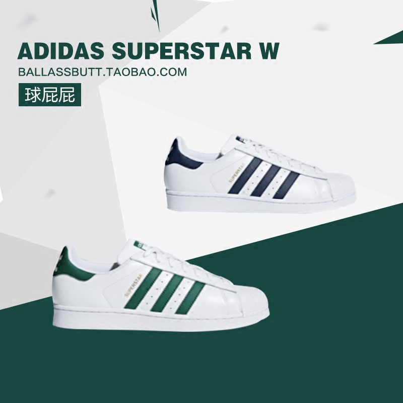 check out b3884 22e4d 球屁屁阿迪达斯Adidas Superstar W情侣贝壳头板鞋CM8081 CM8082