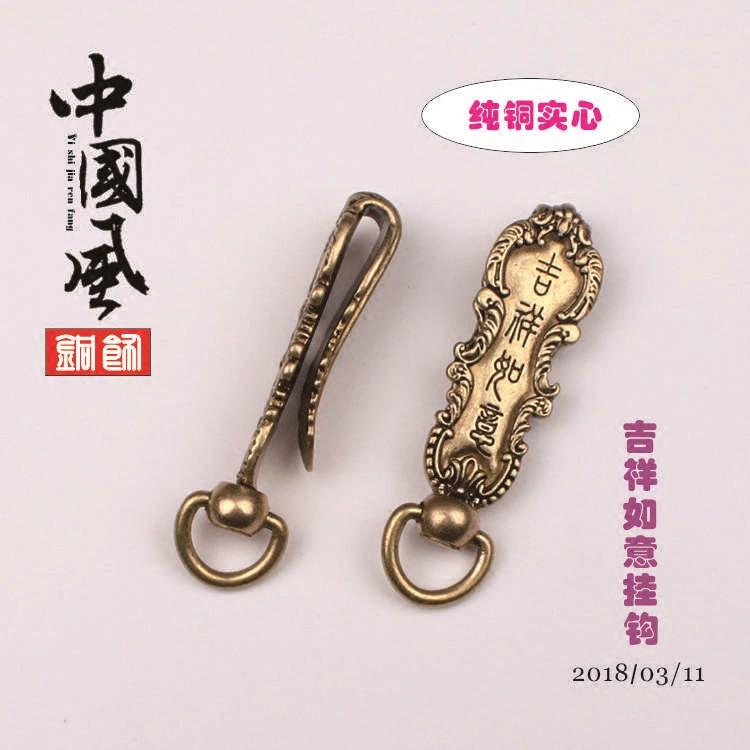 中国风古铜纯铜钥匙扣挂钩腰链绳钥匙圈黄铜挂钩包邮