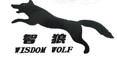 WISDOM WOLF/智狼