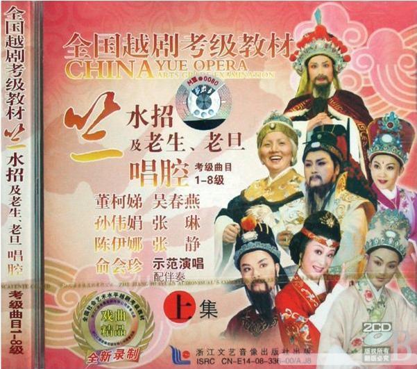 Оперное искусство Национальный Шаосинской оперы классификации 2CD и Чжу мелкие штрихи и старый, старый Иордан пение, под 1 песню-я + 1 аккомпанемент)
