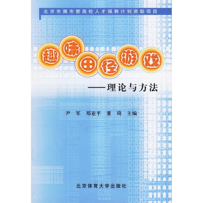 Интересные книги по теории и метода атлетика игры/Молл sport Edition, он приписывает экрана