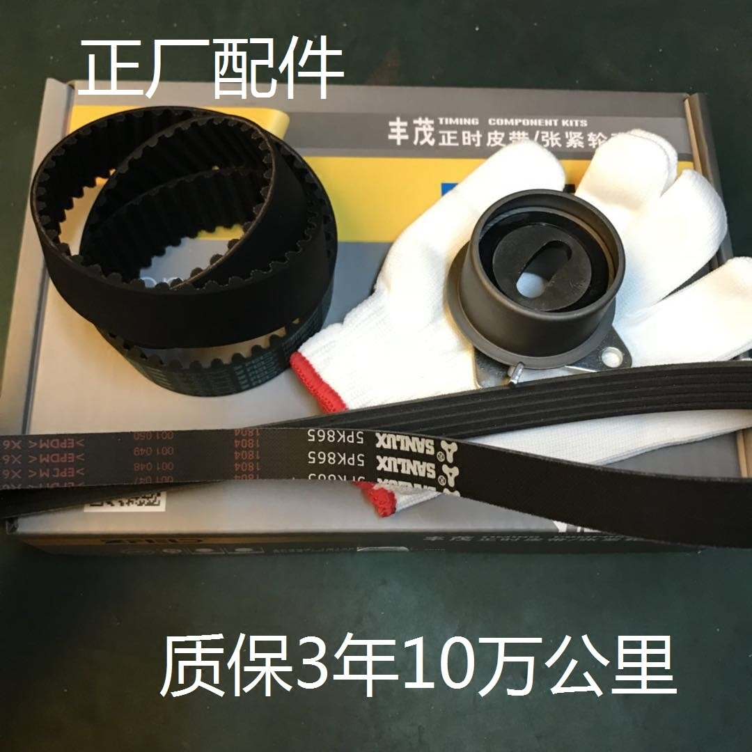 Usd 911 China Jun Jie Frv Engine Belt Zun Chi Generator Air Timing Product Conditioning Set