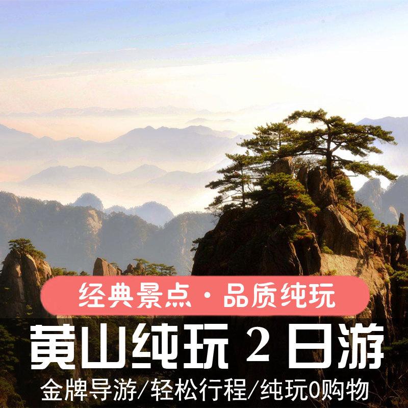 黄山二日游纯玩旅游团杭州住宿到旅行社两日游出发用车联票2日游