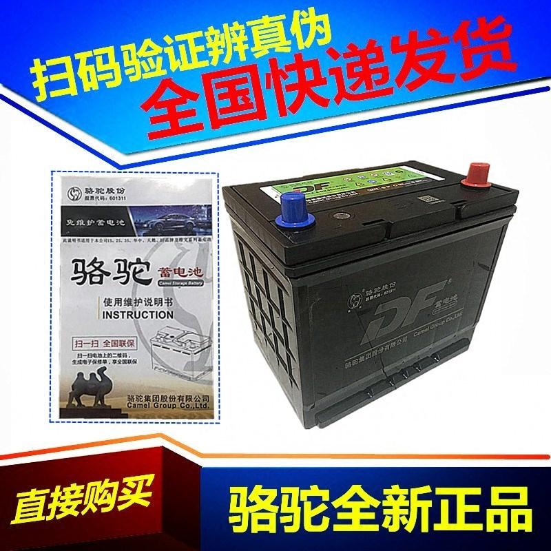 Camel battery 12v60ah adaptation BYD Great Wall Toyota Jinbei Chery