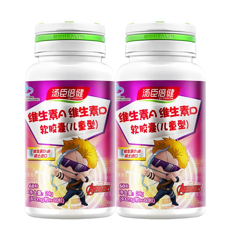 102 юаней 2 бутылки на младенца Ad Tomson Bian R Витамин А Витамин D Мягкая капсула( детские тип)