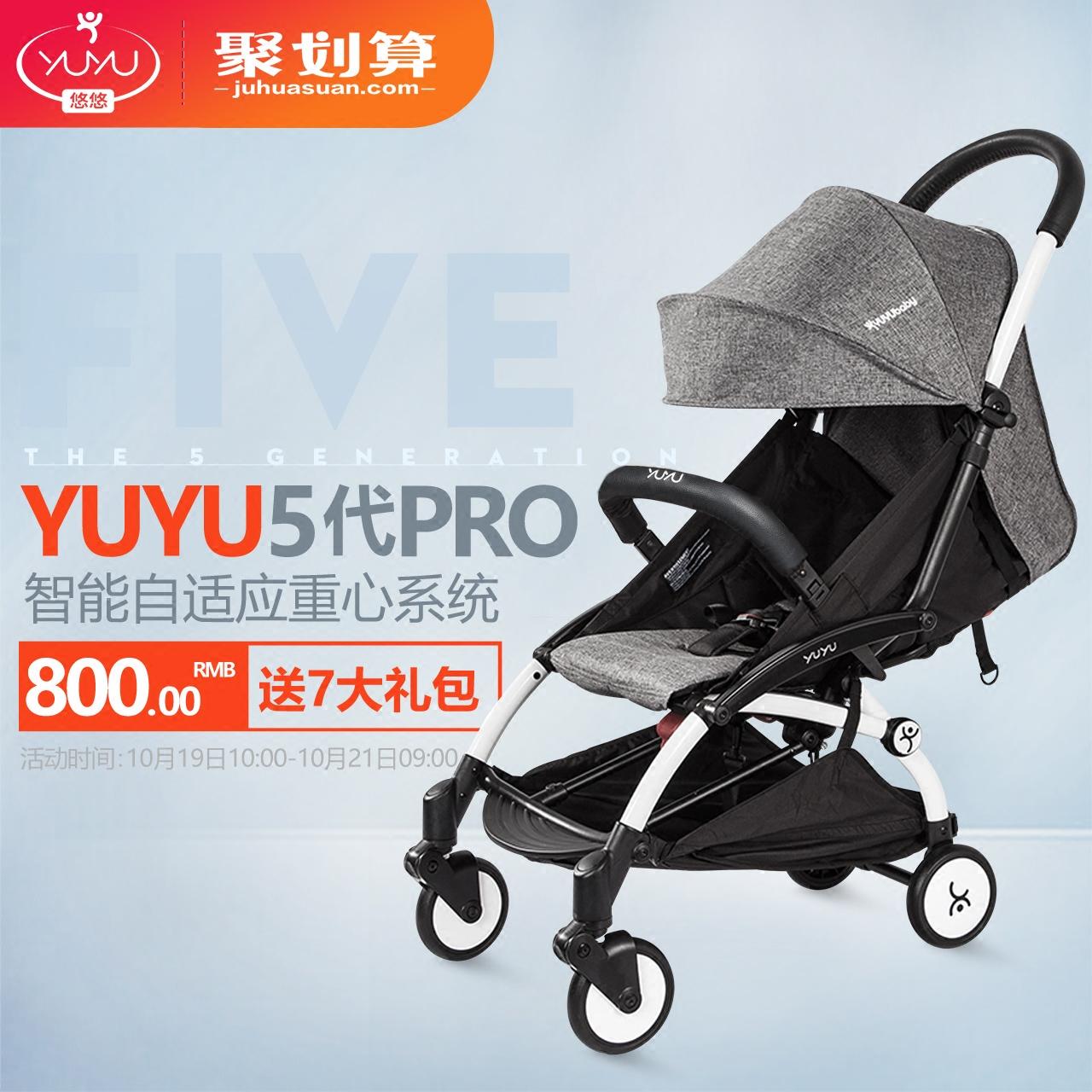 yuyu悠悠第五代车轻便伞车可坐可平躺宝宝婴儿推车便携四轮推车