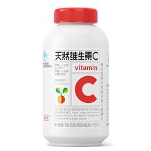 养生堂天然维生素C咀嚼片70片