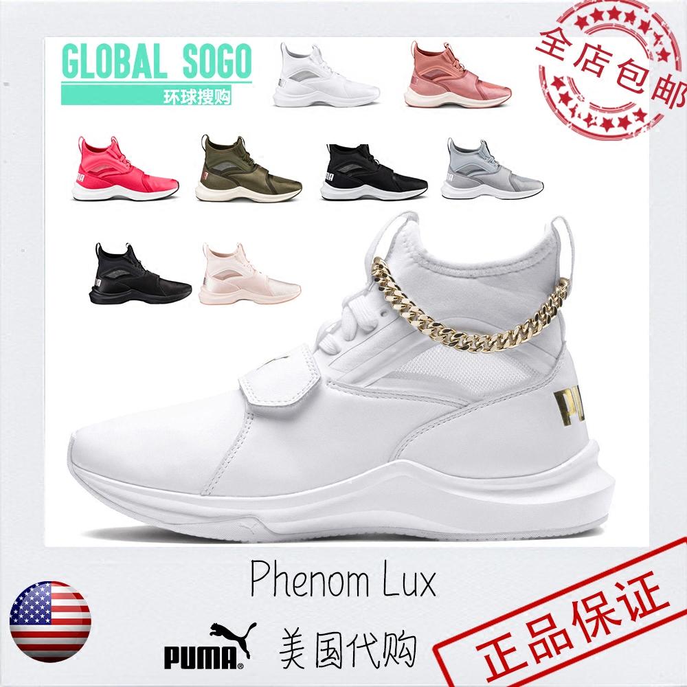 72591837106 Selena Gomez X Puma Phenom Lux 彪马赛琳娜芭蕾训练鞋191704-01-SGshop