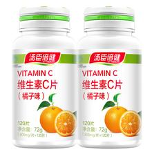 【汤臣倍健】维生素C两瓶240片