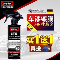 The car lacquer coating agent automobile lacquer plating set nano-car wax is