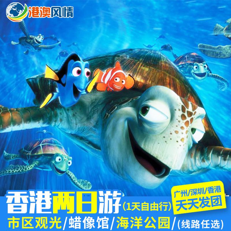 深度香港两日游/米其林餐天星小轮迪士尼香港2天1晚跟团港澳旅游