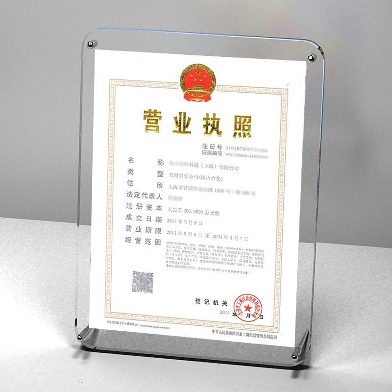 新版营业执照三证合一正本A3证书A4透明7 8 10寸摆台创意合影相框