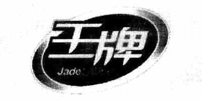 Jade LABEL/玉牌
