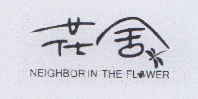NEIGHBORIN THE FLOWER/花舍