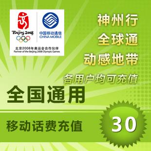 中国移动30元快充值手机卡秒冲全国通用官方平台缴费自动交电话费