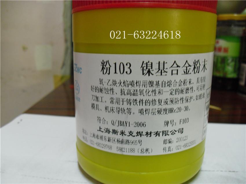 Строительные инструменты (Шанхай по М Г сварочных материалов) f103/никель сплавы порошок/спрей для сварки сплава порошок/2 кг/бутылка