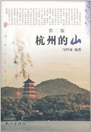 (Spot) the second edition of the mountain of Hangzhou Ma Shiyong edited with Hangzhou publishing house with a lot of color map 540g Hangzhou culture series 18 3
