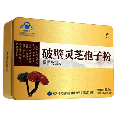 买3赠1原品】修正 破壁灵芝孢子粉 0.99g/袋*60袋增强免疫力