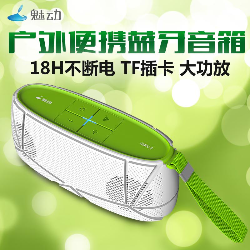 魅动便携式车载低音炮 MD5110蓝牙音箱无线迷你小音响NFC立体声