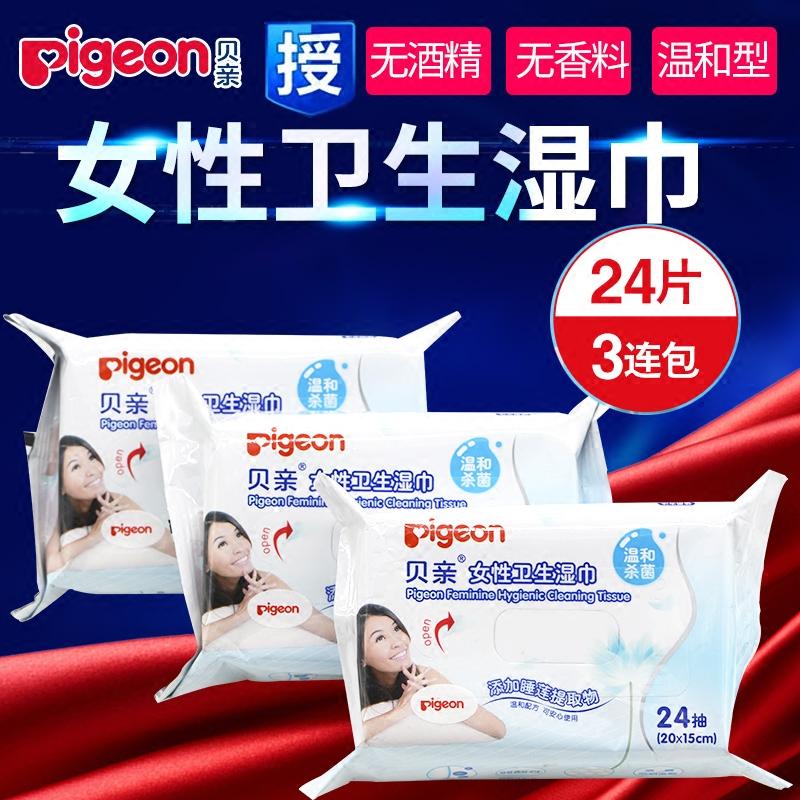 贝亲女性卫生湿巾孕产妇产后湿纸巾 孕妇护理柔湿巾24抽3包XA244