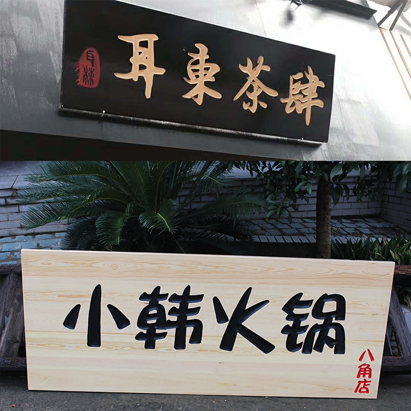 Solid wood plaque custom wood antique signs arc shop wood couplet wood carving word opening door customization