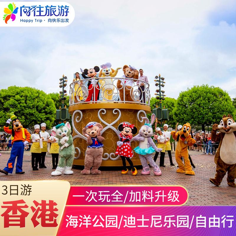 深圳出发香港3天2晚跟团活动畅玩迪士尼海洋乐园公园1天a海洋旅游