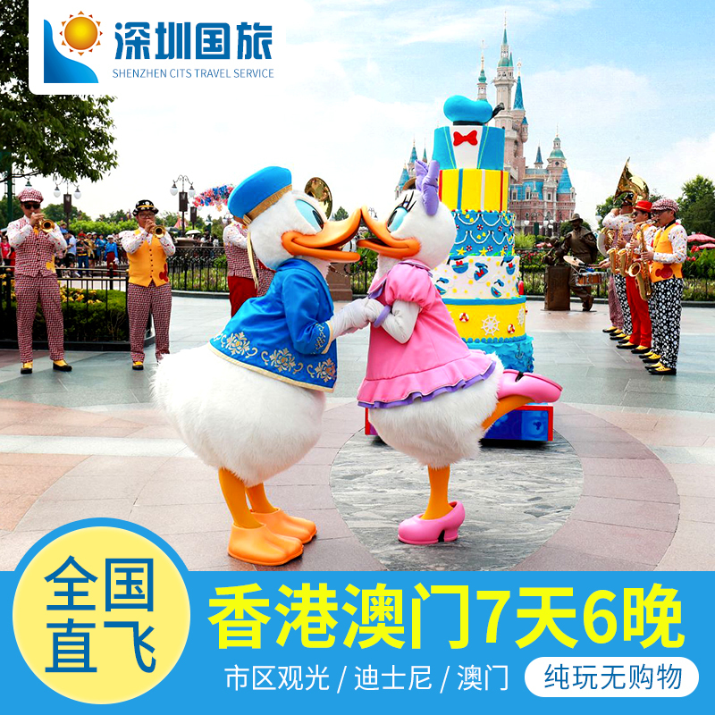 港澳游全国出发香港旅游7天6晚跟团游香港公园海洋迪士尼v全国