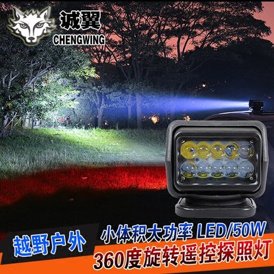 LED car searchlight wireless remote control 360 degree rotating spotlight lamp car outdoor search glare ceiling lamp