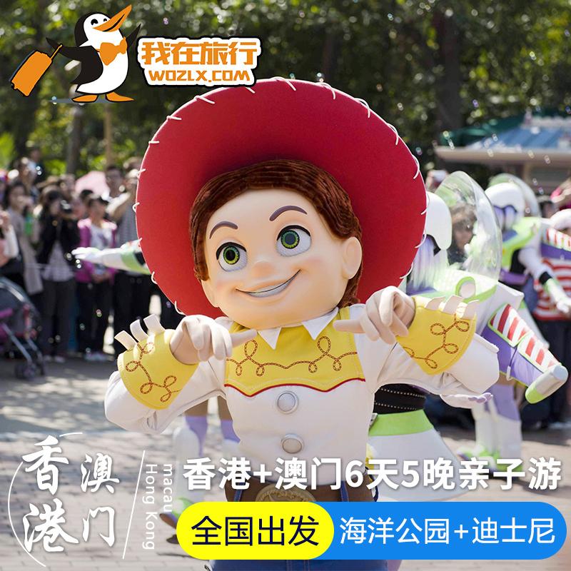 香港出发深圳澳门6天5晚公园亲子迪士尼海洋游港澳游