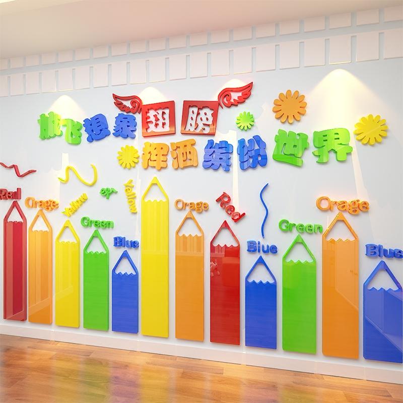 Kindergarten Classroom Wall Decoration ~ Usd kindergarten d wall stickers primary school