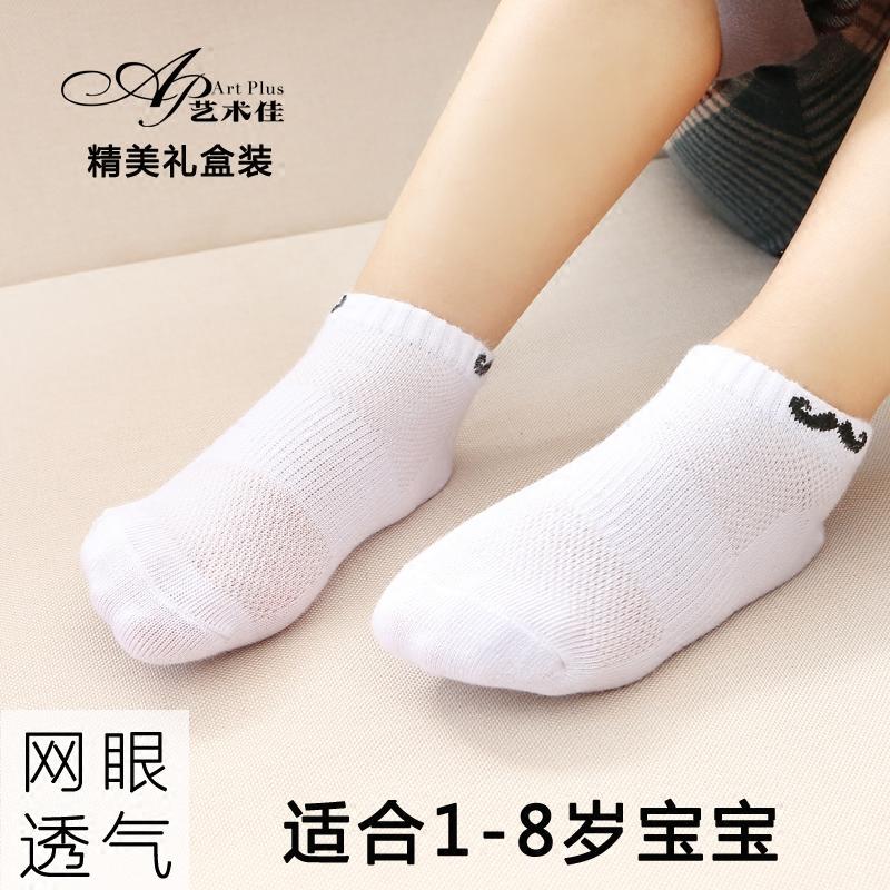 网眼透气男童短袜棉袜宝宝袜婴儿袜1-3岁6-8岁春夏季夏天纯色袜