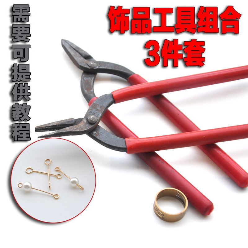 工艺品卷9弯针钳子配件DIY手工首饰品加工平钳扳指扣工具套装包邮