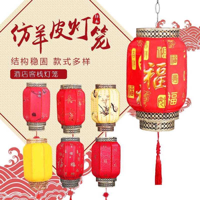 На открытом воздухе водонепроницаемый Праздник весны свет клетка китайский копия Древняя зимняя дыня овчина свет Cage Customized Advertising Palace Hotel свет клеть