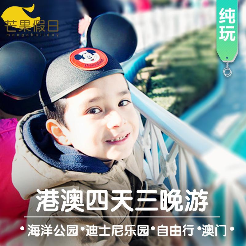 港澳4天3晚跟团游纯玩澳门游四日香港v公园自由行含迪士尼公园海洋