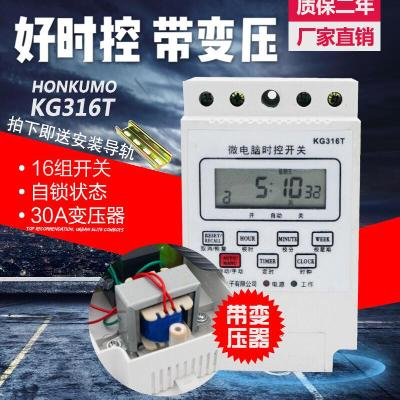 Power timer kg316t microcomputer time control switch street lamp time controller 220V with transformer