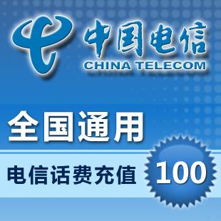 Законопроект О национальной универсальной телекоммуникационной пополнения $ 100 автоматически быстрый заряд Чайна Телеком 100 телефон бесплатно звонки платные