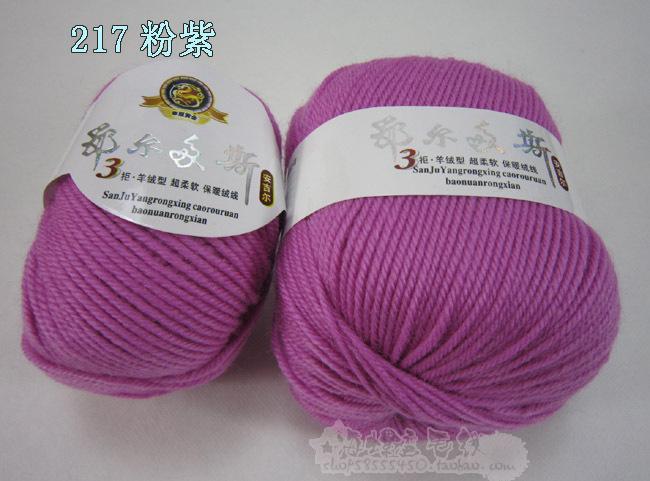 全毛中粗毛线 三利中粗正品 羊毛线手编纯羊毛正品A988特价围巾线