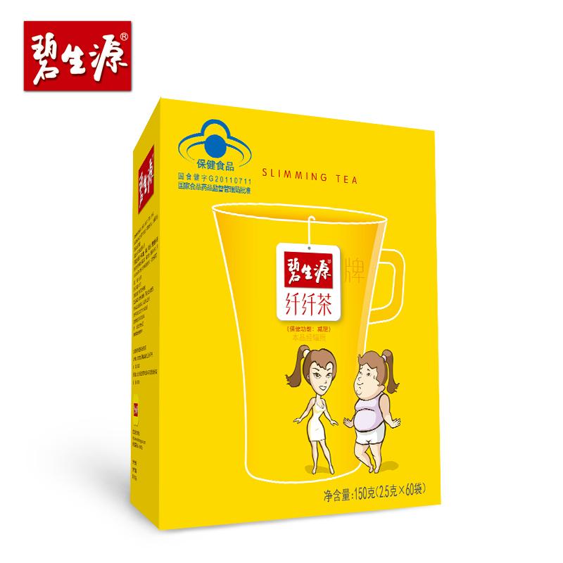 减肥瘦身纤纤茶60袋优惠40元包邮