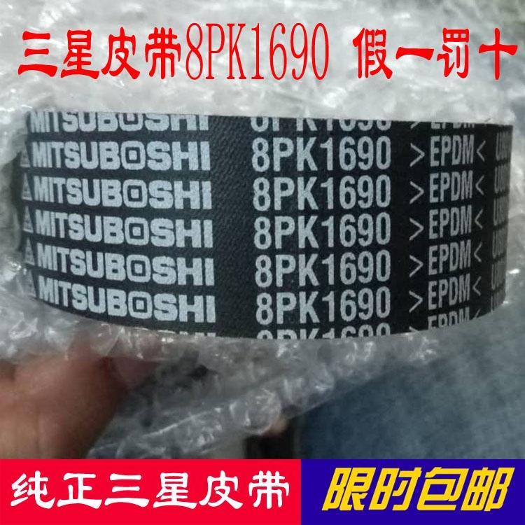 Komatsu PC200-6 big head 6D102 engine fan belt 8PK1689/1690 air