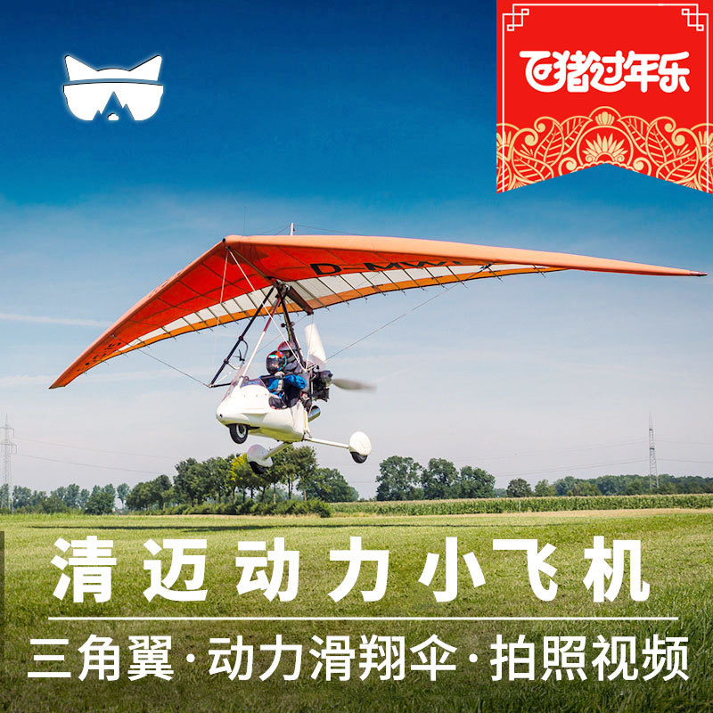 Lazy cat travel Chiang Mai small plane Power glider umbrella delta wing  with transfer Thailand day trip