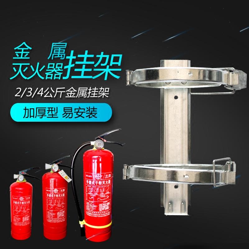 Огнетушитель порошковый устройство 2kg/3kg/4kg железо система стойка подключить стоять пожаротушение устройство лесоматериалы фиксированный полка гальванизация полка