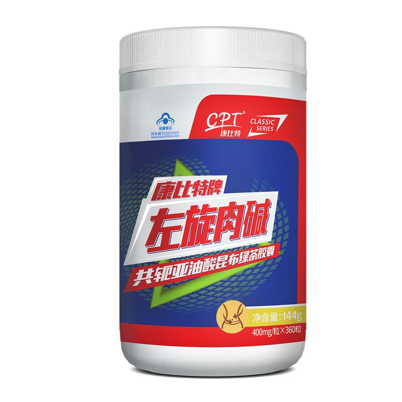 康比特左旋肉碱共轭亚油酸绿茶减肥胶囊360粒