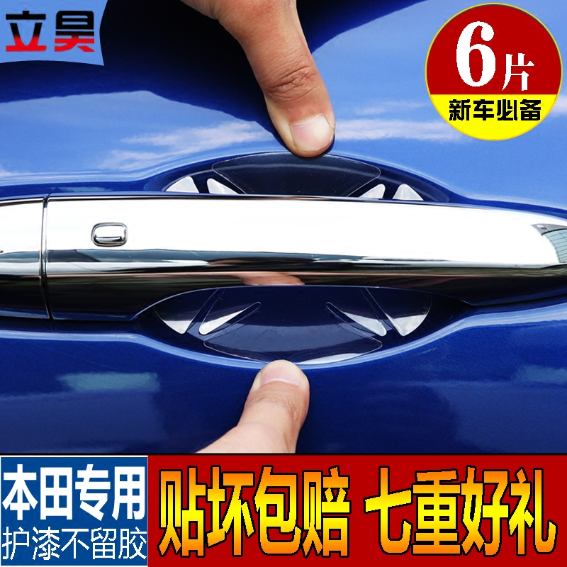 Honda автомобиль чаша под дверную ручку Защитная пленка accord 08 civic Автомобильная ручка с царапинами дверь Наклейки дверь накладка на дверную ручку